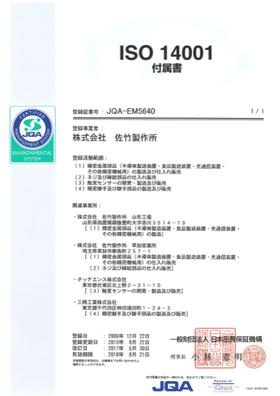 ISO14001付属書